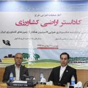 نقشه برداری هوایی. فاز اول عملیات اجرایی طرح کاداستر اراضی کشاورزی با عکسبرداری هوایی از هفت میلیون هکتار از زمینهای کشاورزی 14 استان آغاز شد.
