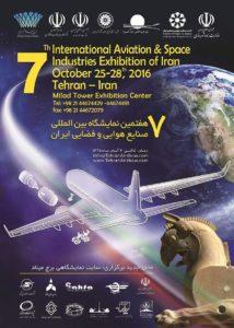نمایشگاه هوایی و فضایی ایران